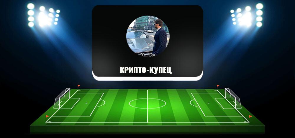 «Криптокупец»  — отзывы о проекте, обзор и анализ канала в «Телеграме»