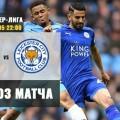 Манчестер Сити — Лестер Сити: прогноз на футбол. Англия, Премьер-Лига 06.05