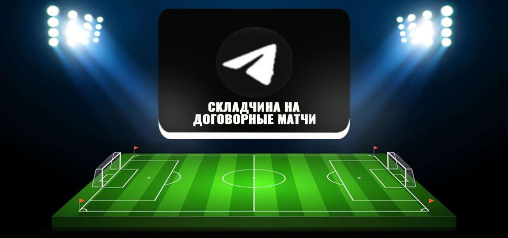 Заработок на спортивных ставках на канале «Складчина на договорные матчи (ТС). Прогнозы на спорт»: отзывы