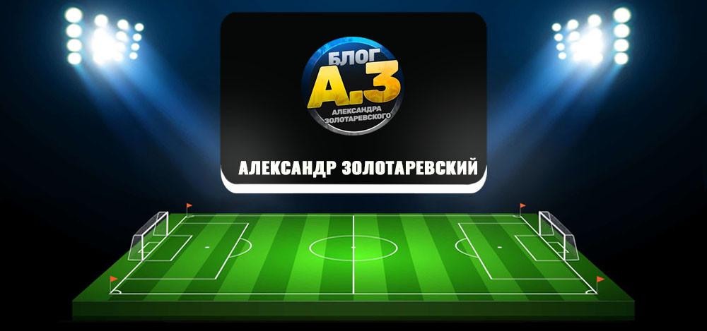 Александр Золотаревский: отзывы о его прогнозах на спорт