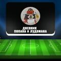 Каппер Александр Хомяков и его проект «Дневник попана и лудомана»: отзывы