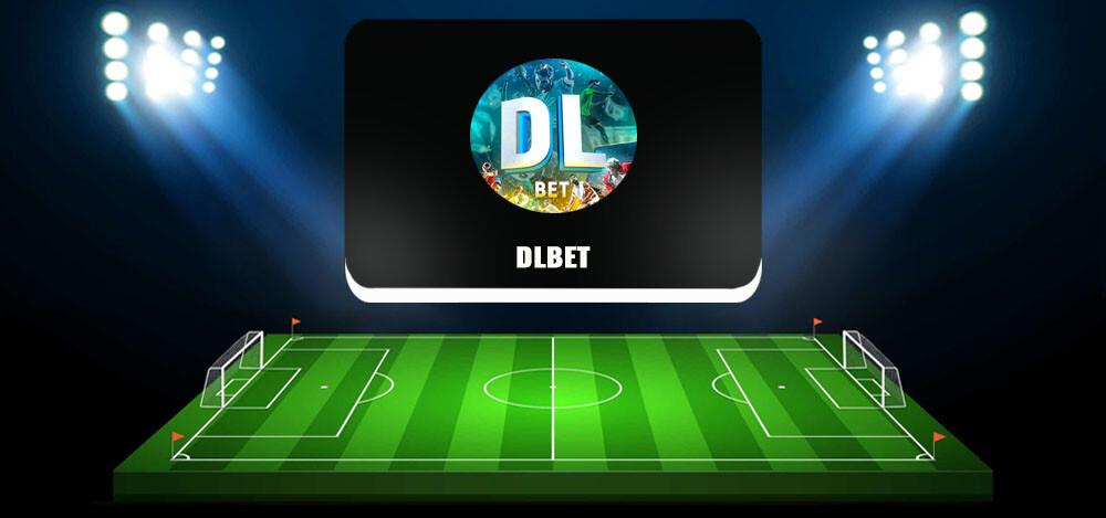Телеграм-канал Dlbet: исследование деятельности «Дл Бет», отзывы