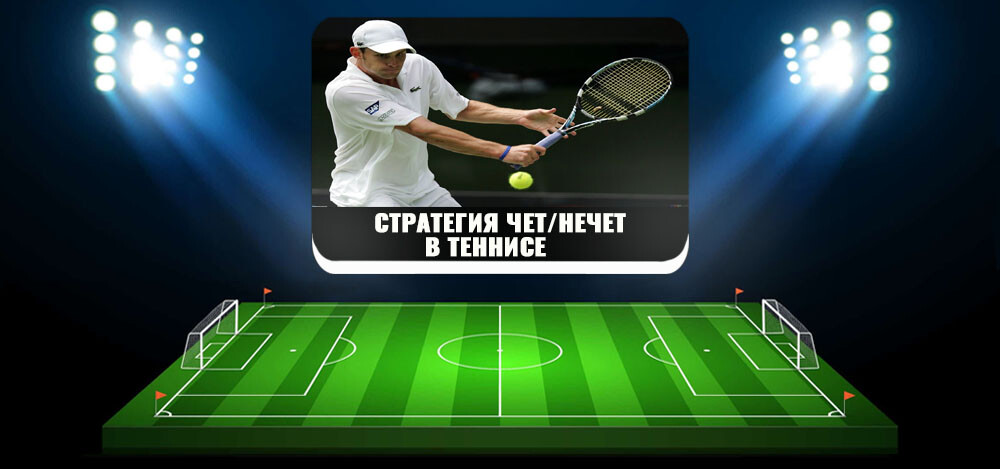 Стратегия «чет-нечет» в теннисе: описание, разновидности, суть стратегии, прогноз, плюсы и минусы