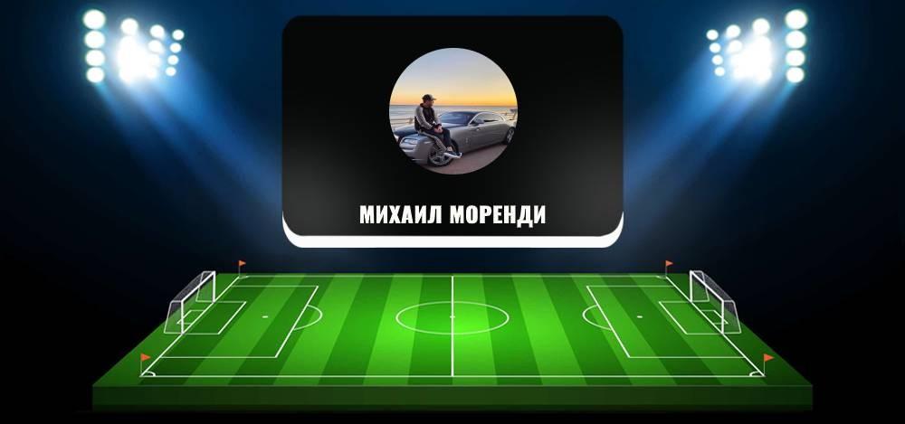 Михаил Моренди в Телеграм: раскрутка счета, обзор, отзывы