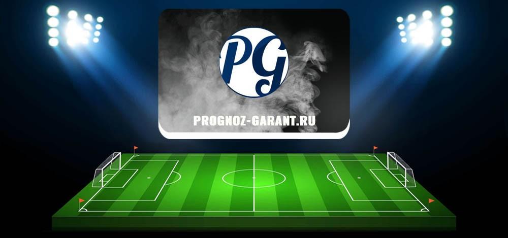Prognoz-Garant ru (Прогноз Гарант) — обзор и отзывы о каппере