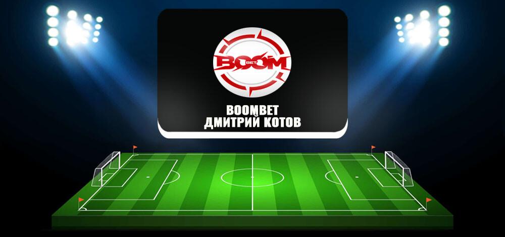 Каппер Дмитрий Котов — владелец проекта BOOMBET и отзывы о нем