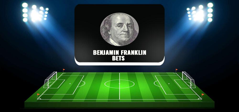 Канал в Telegram Benjamin Franklin Bets: отзывы