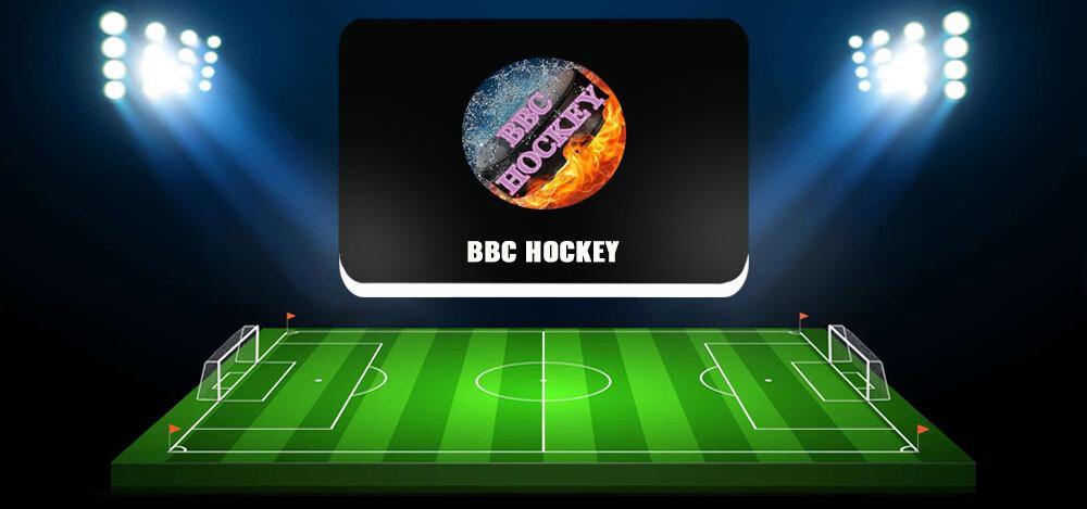 Каппер Дима Самошин на телеграм-канале BBC HOCKEY: отзывы