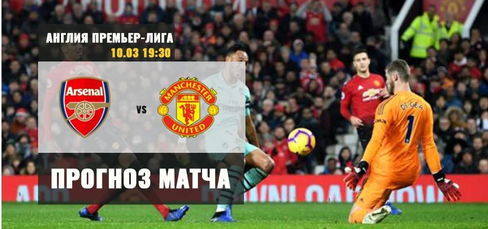 Арсенал — Манчестер Юнайтед: прогноз на футбол. Англия Премьер-Лига 10.03