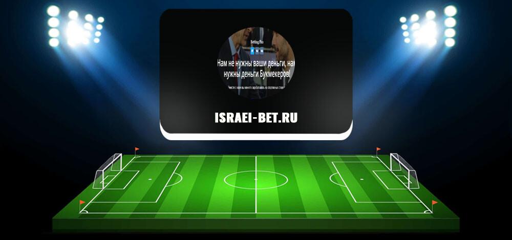 Официальный сайт Betting plus — israel-bet.ru: отзывы