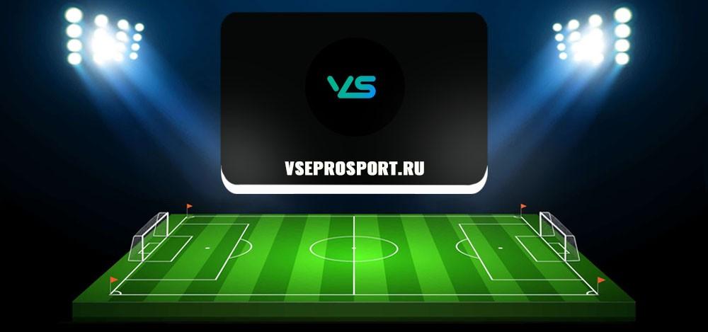 Vseprosport ru — обзор и отзывы
