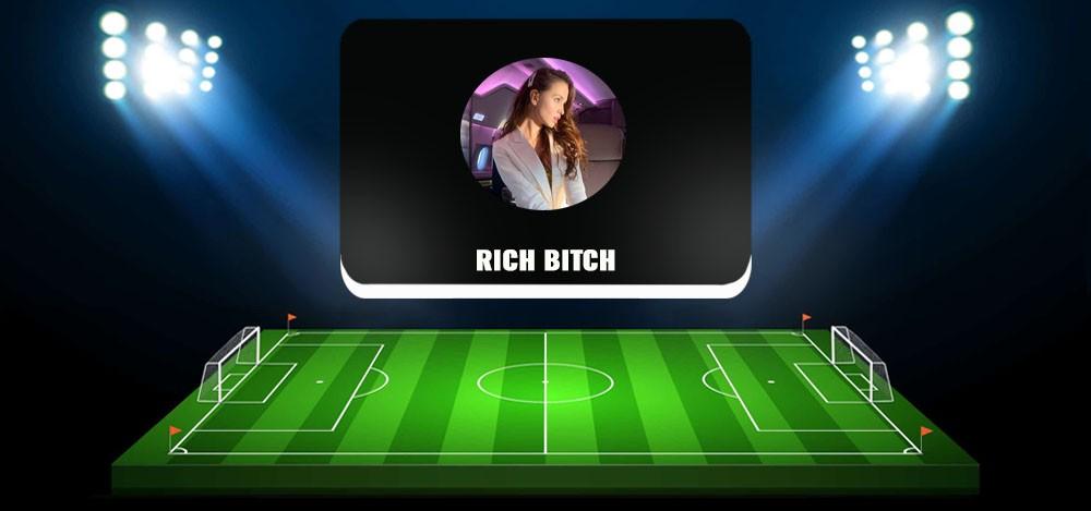 Канал Rich Bitch в Telegram: анализ, отзывы о деятельности бота