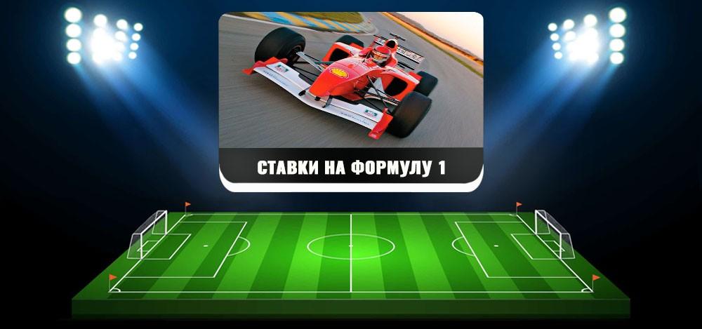 Виды и правила ставок на «Формулу 1»