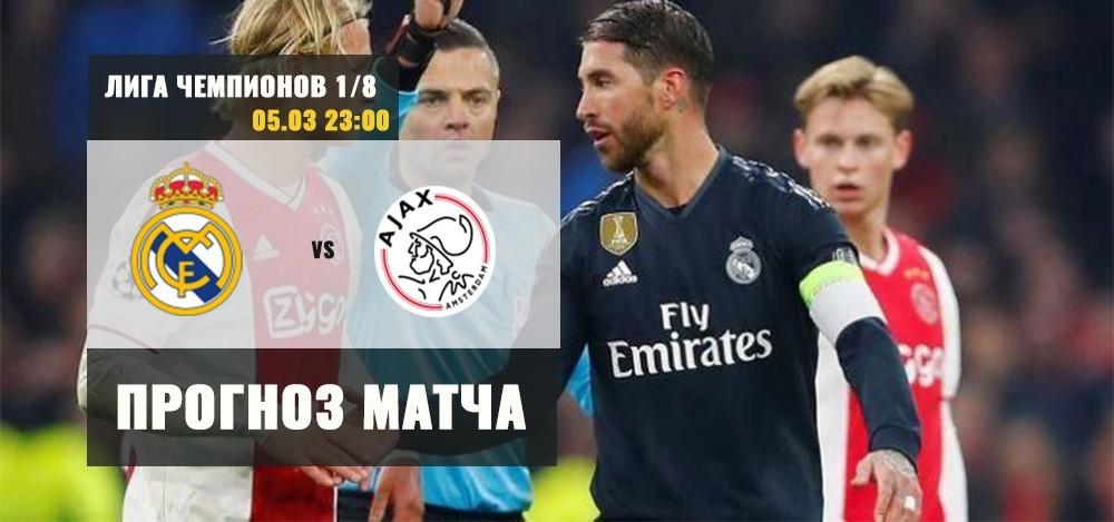 Реал Мадрид — Аякс: прогноз на футбол. Лига Чемпионов 1/8 ответные матчи 05.03