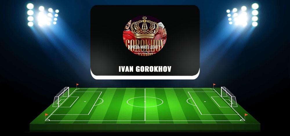 Иван Горохов (Ivan Gorokhov) и проект gorokhov bet в телеграме — отзывы