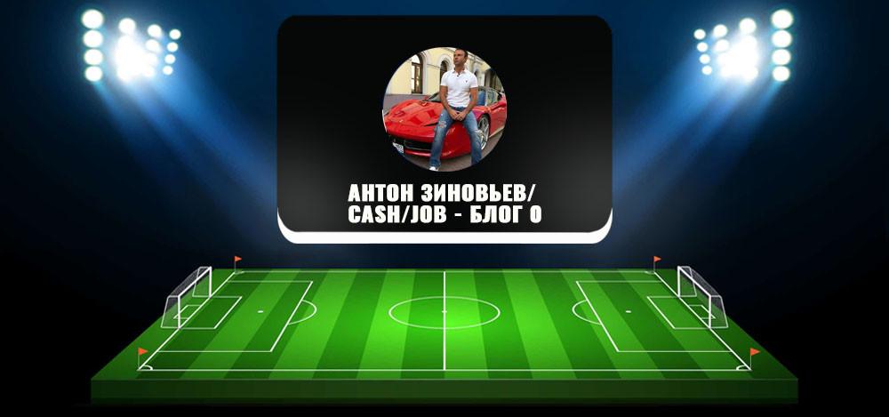 Телеграм-канал «Антон Зиновьев/Cash/Job – БЛОГ 0»: отзывы
