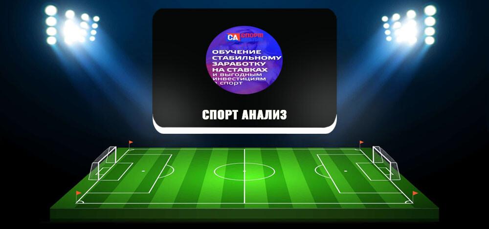 Каппер Павел Высоцкий на канале «Спорт Анализ»: отзывы