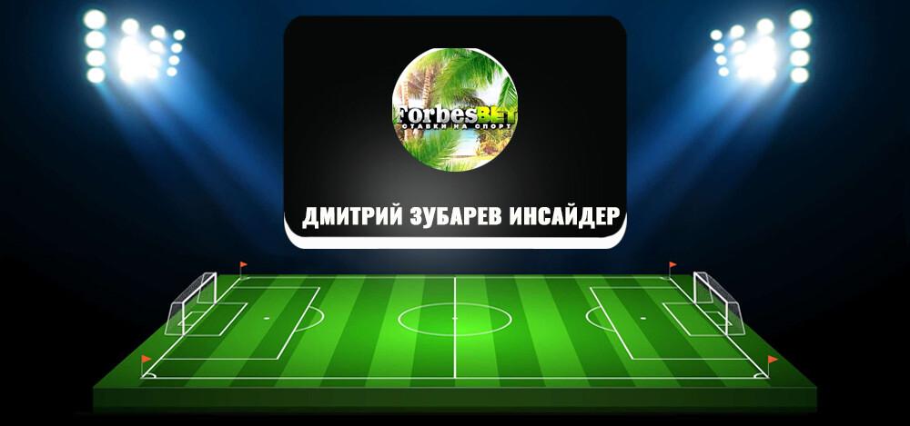 Дмитрий Зубарев Инсайдер: достоверный источник информации или мошенник