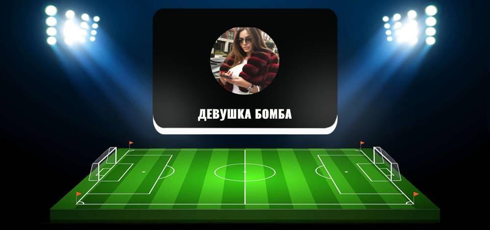 Телеграм-канал «Девушка Бомба»: обзор, отзывы, признаки мошенничества