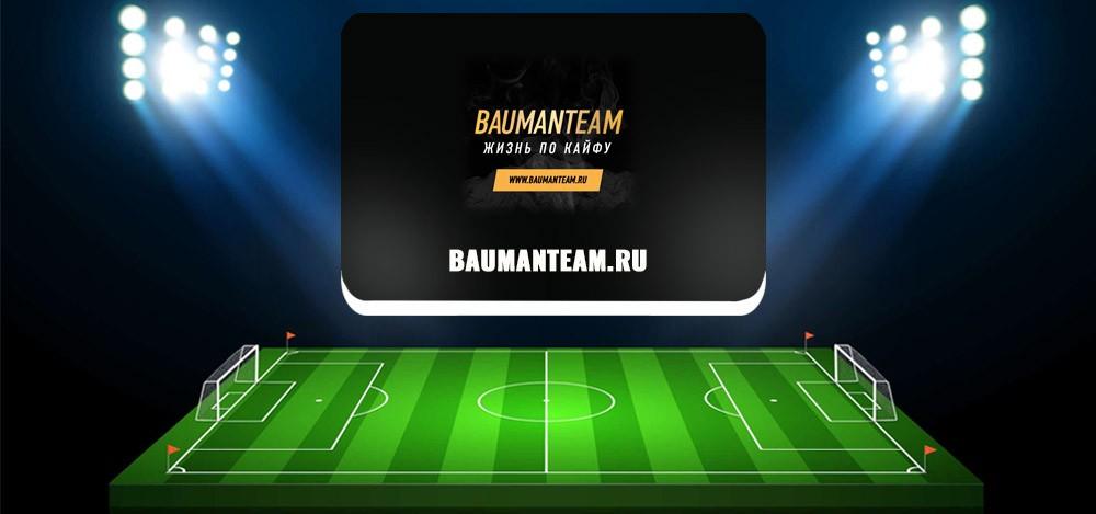 Кирилл Бауман (baumanteam.ru) — обзор и отзывы о каппере
