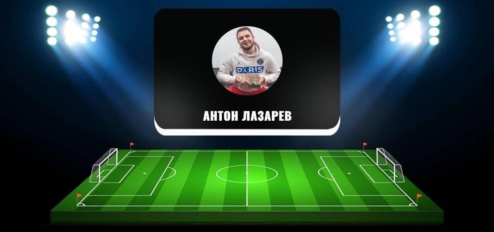 Каппер Антон Лазарев: обзор канала в Телеграм, отзывы