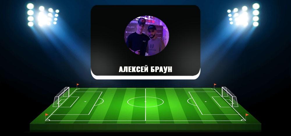 Алексей Браун (ex. BET CLUB) — телеграм-канал с прогнозами на спорт