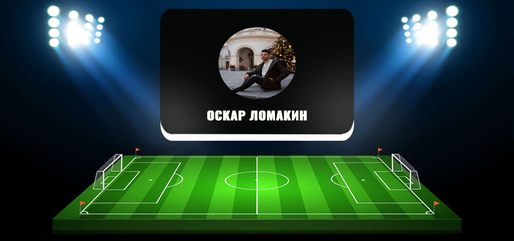 Страница в Instagram каппера Оскара Ломакина: отзывы