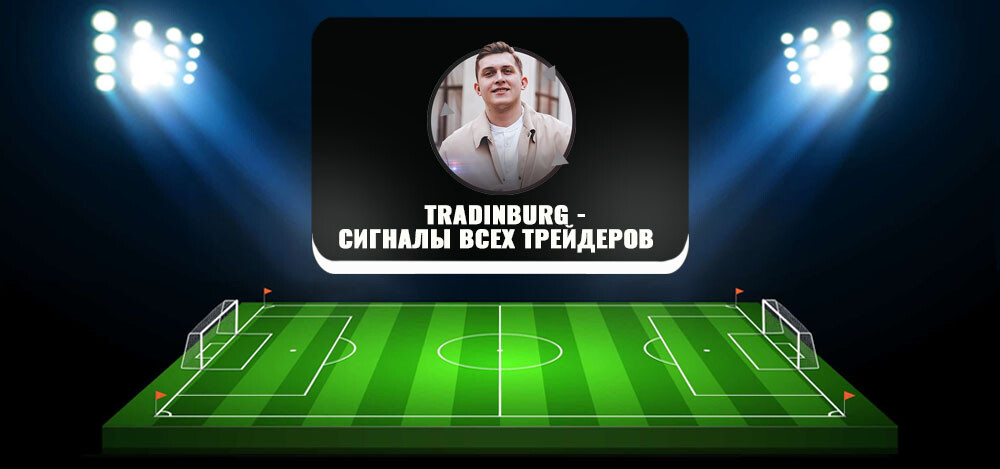 Обзор и отзывы о группе во «ВКонтакте» Андрея Гослинга «Tradinburg – сигналы всех трейдеров»