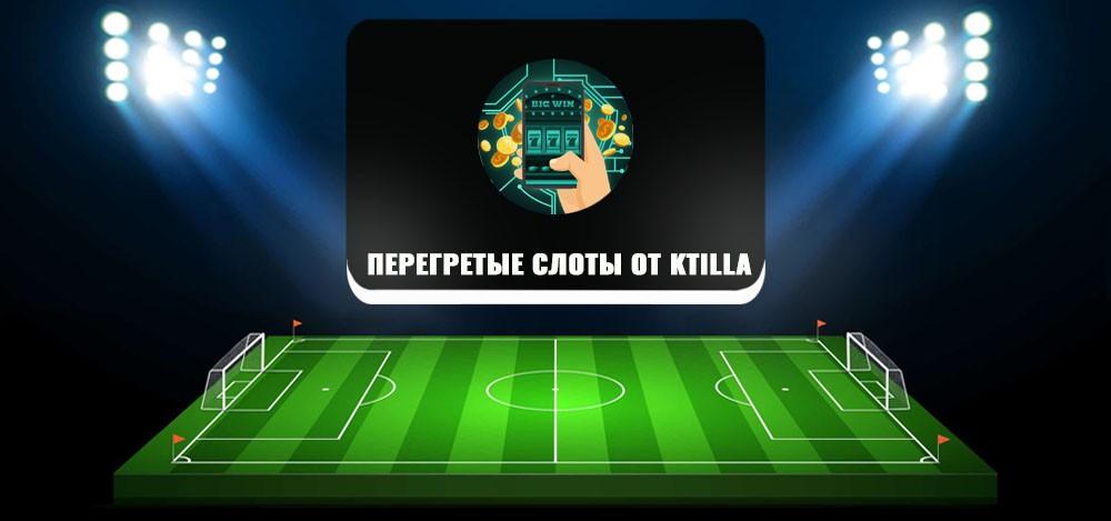 Проект «Перегретые слоты от kTILLA»: обзор, отзывы