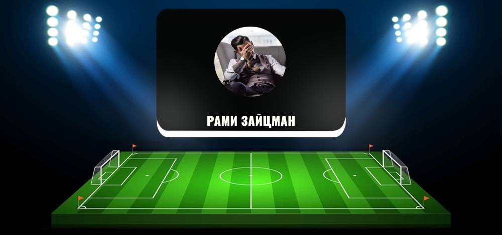 Рами Зайцман и сайт zaycman ru: обзор проекта, отзывы