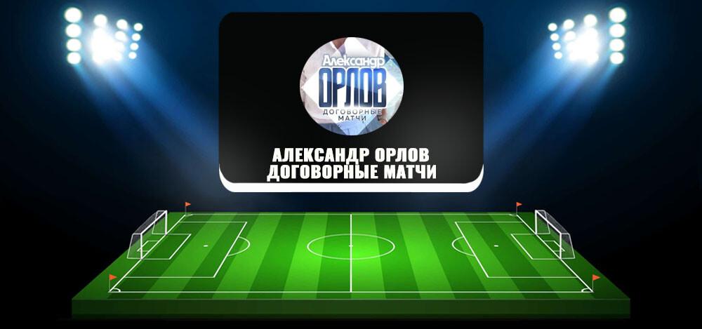 Договорные матчи Александра Орлова и Павла Росси: отзывы