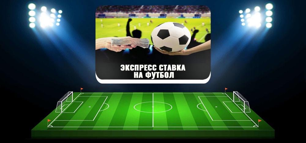 Экспресс-ставка на футбол: что это такое и как правильно собирать экспрессы
