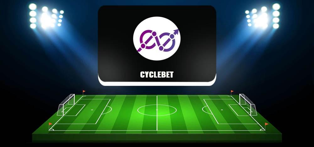 CycleBet в телеграме — обзор и отзывы о каппере