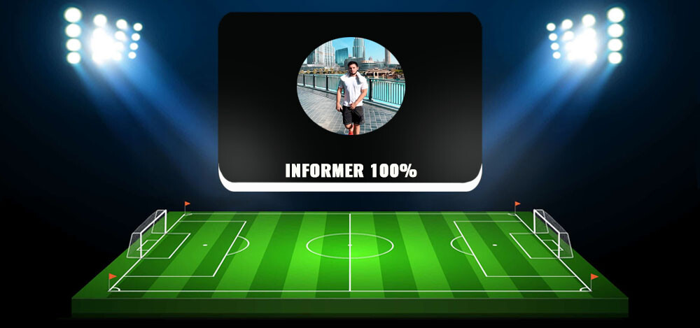 Капперский телеграм-канал — Informer 100%: отзывы