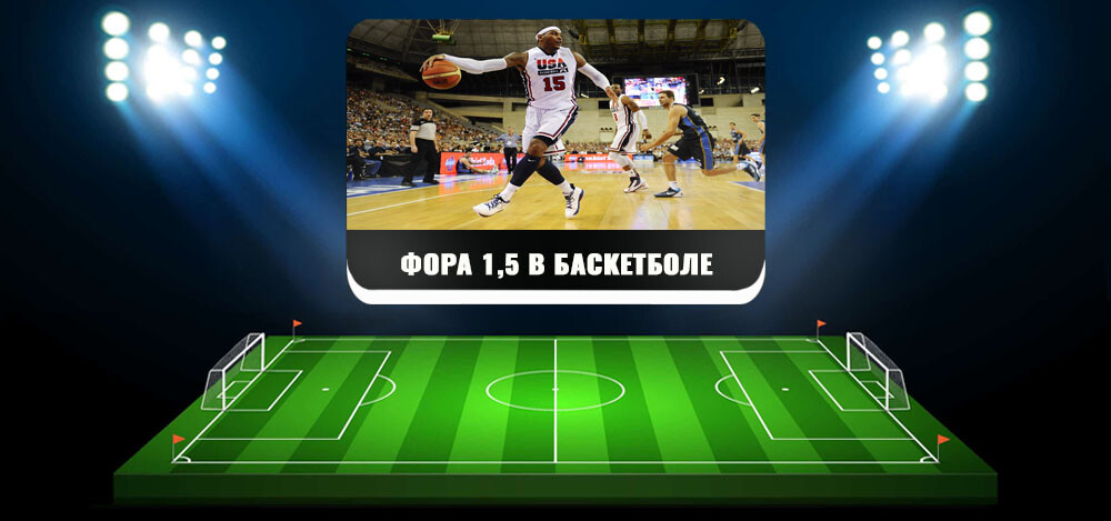 Фора (±1,5) в баскетболе