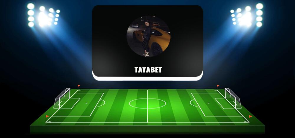 TAYAbet — заработок в сфере беттинга: можно ли доверять?
