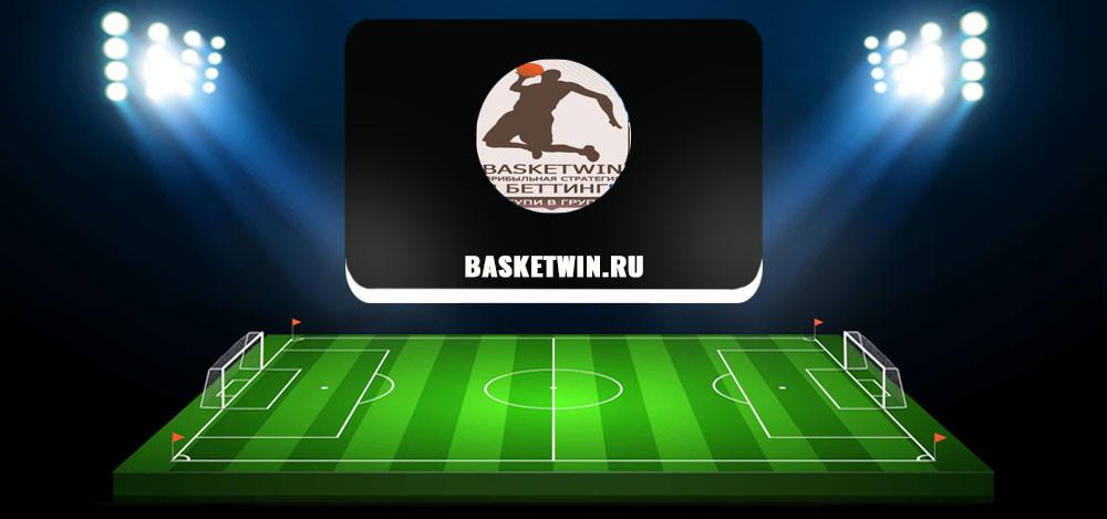 Платные и бесплатные прогнозы на баскетбол — basketwin.ru: отзывы