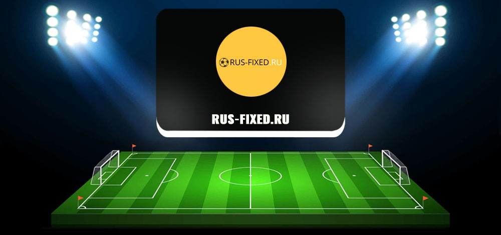 Rus-Fixed.ru — обзор и отзывы о каппере
