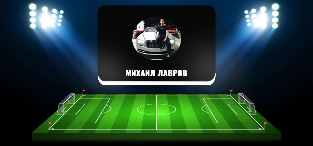 Инвестор Михаил Лазутин (Лавров) в Telegram-канале: отзывы