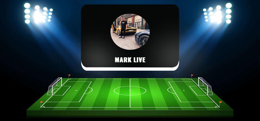 Доверительное управление финансами на канале MARK LIVE: отзывы