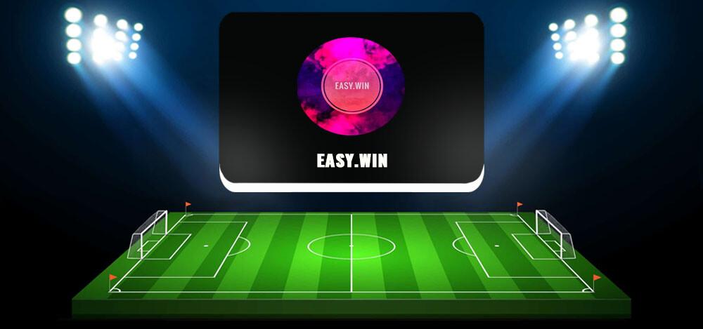 Обзор проекта Easy.Win в «Телеграме»: отзывы о канале с договорными матчами