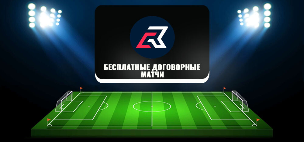 Группа в «ВКонтакте» «Бесплатные договорные матчи» каппера Андрея Соболева: отзывы