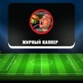 Телеграм-канал «Жирный Каппер», реальные отзывы