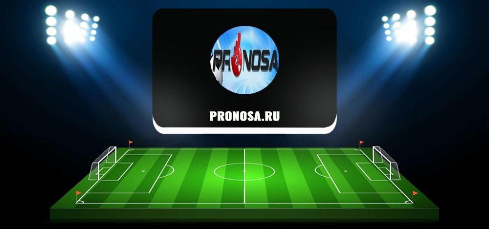 Обзор сайта Pronosa.ru: отзывы, функционал и стоимость