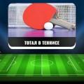 Тотал в настольном теннисе: как считать, что это такое