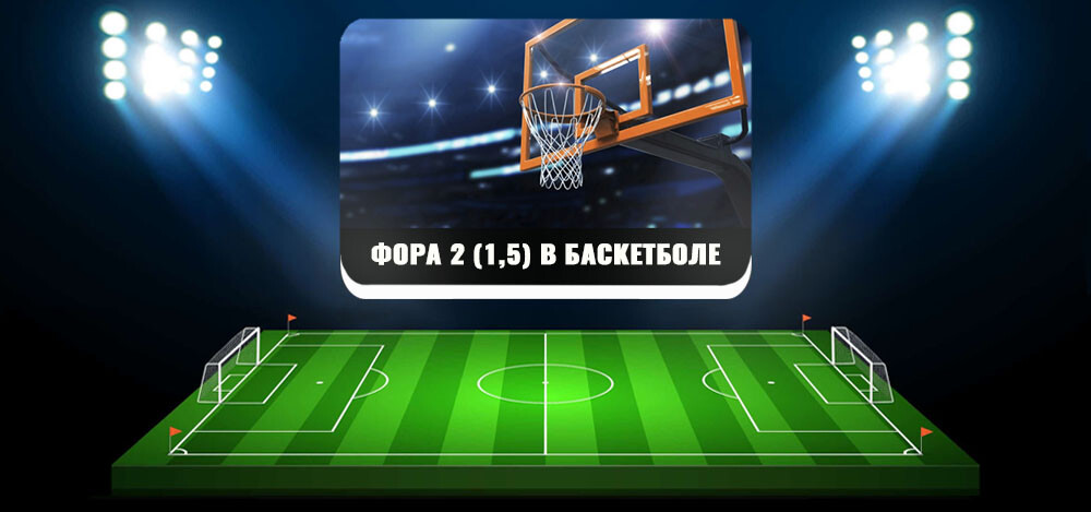 Фора 2 (1,5) в баскетболе