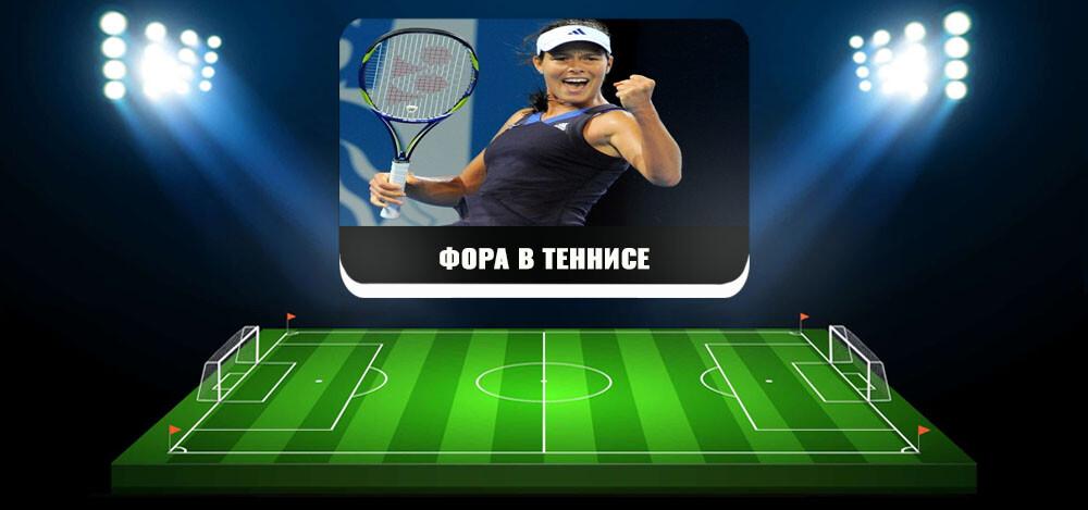 О «форах» в теннисе