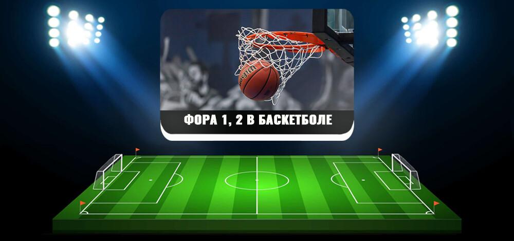 Что такое фора 1, 2 в баскетболе