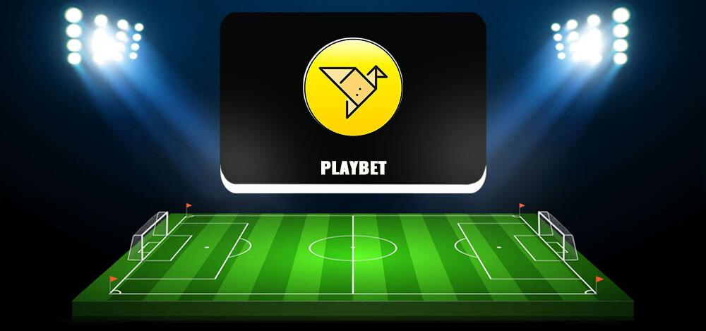 Телеграм-канал PLAYBET: отзывы о прогнозах на спорт
