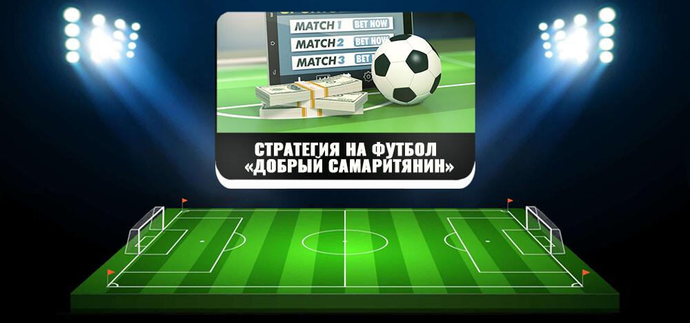 Отличная стратегия на футбол «Добрый самаритянин»